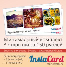 InstaCard - стильные открытки в Кирове