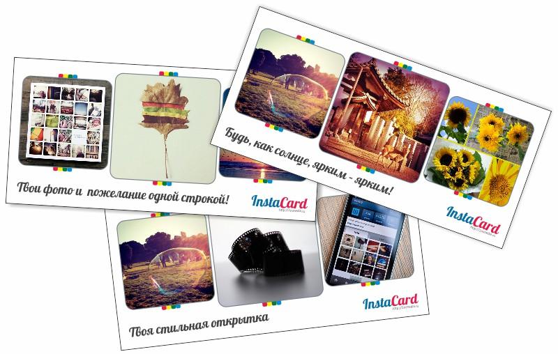 Пример InstaCard - Единый макет для всех открыток