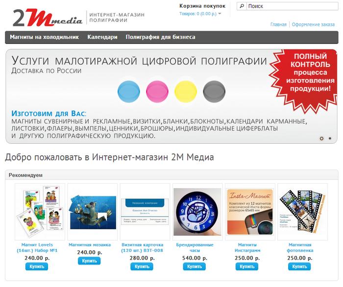 Интернет-магазин полиграфии